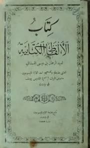 غلاف كتاب الألفاظ الكتابية لعبد الرحمان بن عيسى الهمذاني - نشره الأب لويس شيخو اليسوعي.jpg
