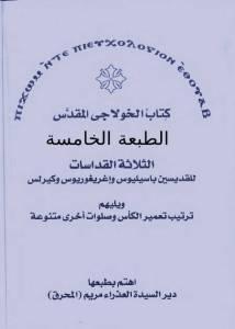 غلاف كتاب الخولاجي المقدس - الطبعة الخامسة - دير السيدة العذراء مريم - المحرق.jpg