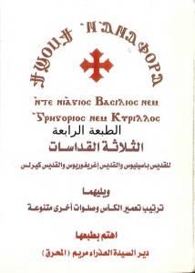 غلاف كتاب الخولاجي المقدس - الطبعة الرابعة - دير السيدة العذراء مريم - المحرق.jpg
