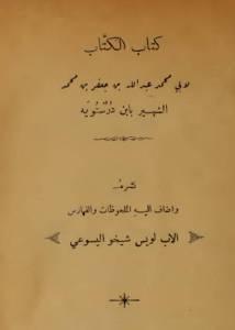 غلاف كتاب الكتاب لأبي محمد عبد الله بن جعفر بن محمد الشهير بإبن درستويه - نشره الأب لويس شيخو اليسوعي.jpg