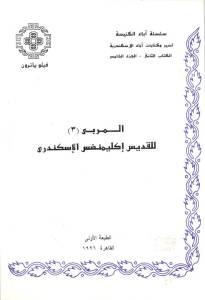 غلاف كتاب المربي - الجزء الثالث - القديس إكليمنضس الإسكندري