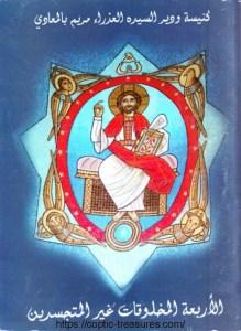 غلاف كنيسة السيدة العذراء بالمعادي - الاربعة المخلوقات غير المتجسدين.jpg