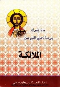 غلاف ماذا يقول يوحنا ذهبي الفم عن الملائكة - القمص تادرس يعقوب.jpg