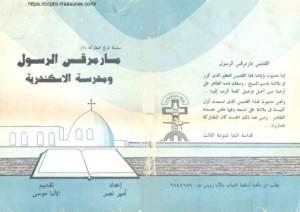 غلاف مارمرقس الرسول ومدرسة الإسكندرية - أمير نصر.jpg