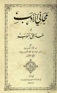 غلاف مجاني الأدب في حدائق العرب - جزء 03 - الأب لويس شيخو اليسوعي.jpg