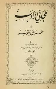 غلاف مجاني الأدب في حدائق العرب - جزء 05 - الأب لويس شيخو اليسوعي.jpg