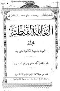 غلاف مجلة العائلة القبطية - 1909.jpg
