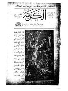 غلاف مجلة الكرمة - karma0105.jpg