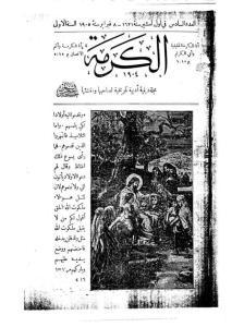 غلاف مجلة الكرمة - karma0106.jpg