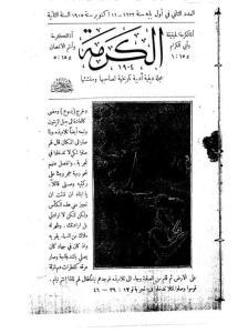 غلاف مجلة الكرمة - karma0202.jpg