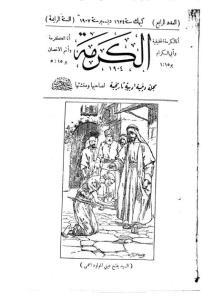 غلاف مجلة الكرمة - karma0404.jpg