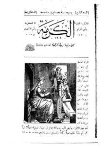 غلاف مجلة الكرمة - karma0408.jpg