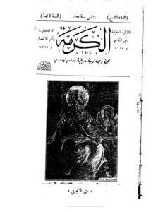 غلاف مجلة الكرمة - karma0409.jpg