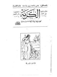 غلاف مجلة الكرمة - karma0502.jpg