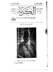 غلاف مجلة الكرمة - karma0505.jpg