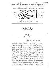 غلاف مجلة الكرمة - karma1007.jpg