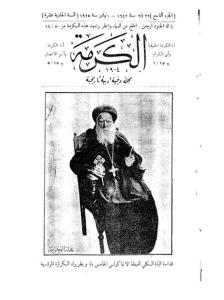 غلاف مجلة الكرمة - karma1109.jpg