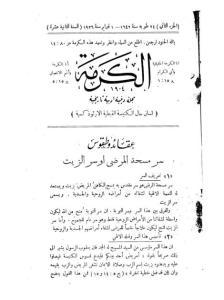 غلاف مجلة الكرمة - karma1202.jpg