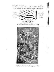 غلاف مجلة الكرمة - karma1205.jpg