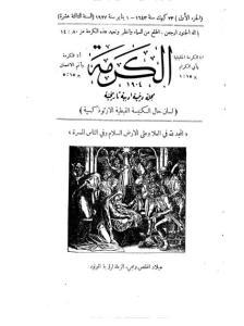 غلاف مجلة الكرمة - karma1301.jpg