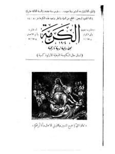 غلاف مجلة الكرمة - karma1303.jpg