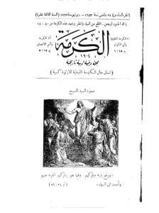 غلاف مجلة الكرمة - karma1306.jpg