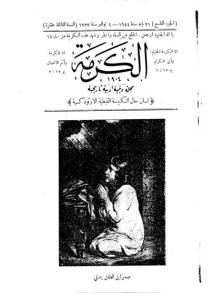 غلاف مجلة الكرمة - karma1309.jpg