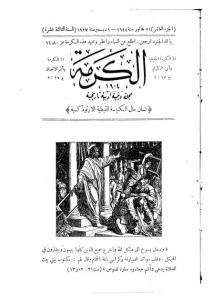 غلاف مجلة الكرمة - karma1310.jpg
