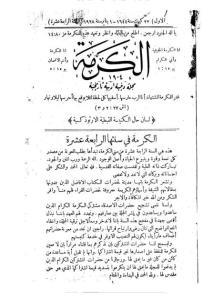 غلاف مجلة الكرمة - karma1401.jpg