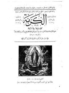 غلاف مجلة الكرمة - karma1402.jpg
