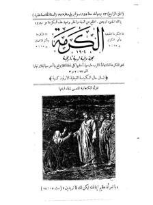 غلاف مجلة الكرمة - karma1504.jpg