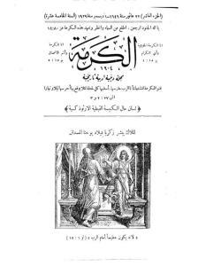 غلاف مجلة الكرمة - karma1510.jpg
