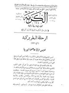 غلاف مجلة الكرمة - karma1604.jpg