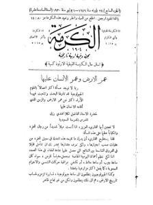 غلاف مجلة الكرمة - karma1607.jpg