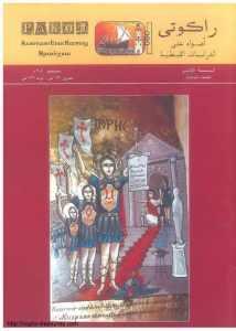 غلاف مجلة راكوتي - السنة الأولى - العدد الثالث - سبتمبر 2004
