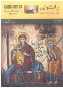 غلاف مجلة راكوتي - السنة الأولى - العدد الثاني - مايو 2004