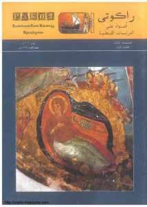 غلاف مجلة راكوتي - السنة الثالثة - العدد الأول - يناير 2006