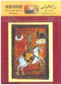 غلاف مجلة راكوتي - السنة الثالثة - العدد الثالث - سبتمبر 2006