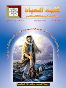 غلاف مجلة كلمة الحياة - المجلد التاسع - العدد الأول - رابطة القديس مرقس الأرثوذكسية.jpg