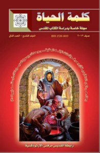 غلاف مجلة كلمة الحياة - المجلد التاسع - العدد الثانى - رابطة القديس مرقس الأرثوذكسية.jpg