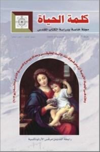 غلاف مجلة كلمة الحياة- المجلد الثالث - العدد الثالث - رابطة القديس مرقس الأرثوذكسية.jpg