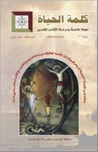 غلاف مجلة كلمة الحياة- المجلد الثالث - العدد الرابع - رابطة القديس مرقس الأرثوذكسية.jpg