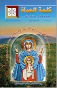 غلاف مجلة كلمة الحياة- المجلد الثامن - العدد الأول - رابطة القديس مرقس الأرثوذكسية.jpg