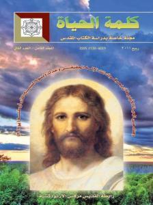 غلاف مجلة كلمة الحياة- المجلد الثامن - العدد الثانى - رابطة القديس مرقس الأرثوذكسية.jpg