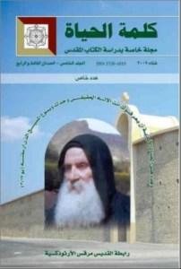 غلاف مجلة كلمة الحياة- المجلد الخامس - العددان الثالث و الرابع - رابطة القديس مرقس الأرثوذكسية.jpg