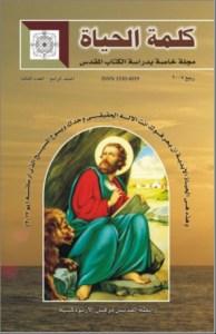 غلاف مجلة كلمة الحياة- المجلد الرابع - العدد الثالث - رابطة القديس مرقس الأرثوذكسية.jpg