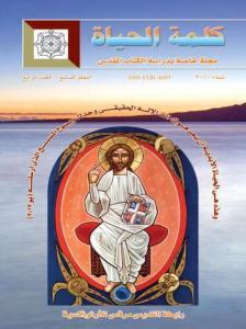 غلاف مجلة كلمة الحياة- المجلد السابع - العدد الرابع - رابطة القديس مرقس الأرثوذكسية.jpg