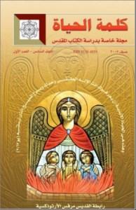 غلاف مجلة كلمة الحياة- المجلد السادس - العدد الأول - رابطة القديس مرقس الأرثوذكسية.jpg