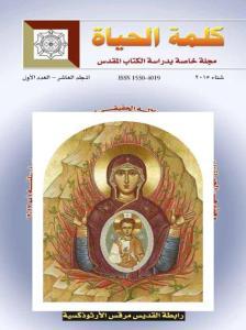 غلاف مجلة كلمة الحياة - المجلد العاشر - العدد الأول - رابطة القديس مرقس الأرثوذكسية.jpg