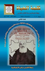 غلاف مجلة كلمة الحياة - المجلد العاشر - العدد الرابع - رابطة القديس مرقس الأرثوذكسية.jpg